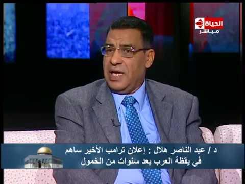 القدس -  د/عبد الناصر هلال : قرار ترامب ساهم فى يقظة العرب بعد سنوات من الخمول