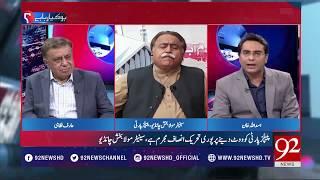 Ho Kya Raha Hai ( Discussion On PPP Political Situation ) - 12 April 2018 - 92NewsHDPlus