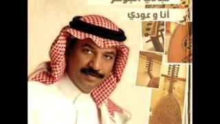 Abade Al Johar...Music | عبادي الجوهر...موسيقي
