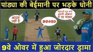 पांड्या की बेईमानी पर भड़के धोनी, 9वे ओवर में हुआ जोरदार ड्रामा   India Vs New Zealand T20 Highlights