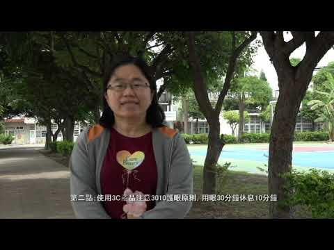 視力保健專題報導 - YouTube