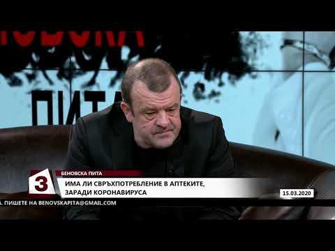 """""""Беновска пита"""": Гост е Николай Костов от Асоциацията на собствениците на аптеки"""