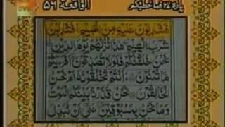 Surah Waqiah with urdu translation width=