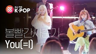 ( Picnic Live Season2 EP.112) Bolbbalgan4 - You(=I) [볼빨간사춘기 - You(=I)]