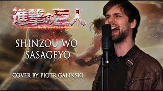 Attack on Titan OP 3 - Shinzou Wo Sasageyo (Cover by Piotr Galiński) 心臓を捧げよ