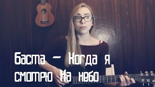 Баста -Я Смотрю на Небо | Anna Fawn | Cover