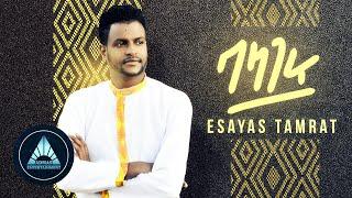 Esayas Tamrat - Balageru (Official Video) | Ethiopian Music