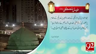 Farman e Mustafa (PBUH) | 30 August 2018 | 92NewsHD