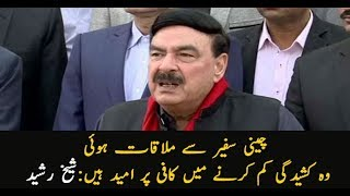 Chinese ambassador is interested to break the tensions between Pak-India: Sheikh Rasheed
