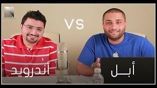 مناظرة أبل ضد الأندرويد || Apple vs Android