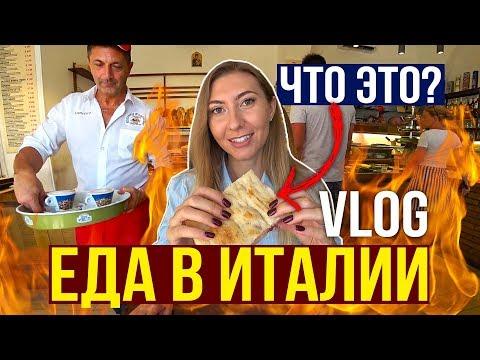 Италия 2019, Пробуем Панини с Прошутто — на Сигвеях по Риму, Цены на Еду, ВЛОГ