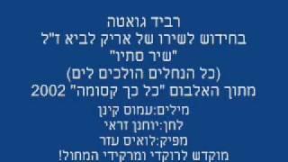 רביד גואטה-שיר סתיו (כל הנחלים הולכים לים
