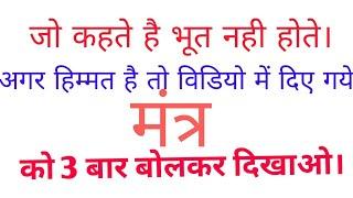 बस मंत्र बोलिये ओर भूत देखिये।gaurantee bhoot dikhane ki
