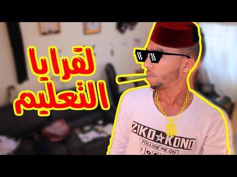 الدراسة والتعليم في المغرب، مشاركة ZIKO KONO  في مسابقة اليوتيوبرز