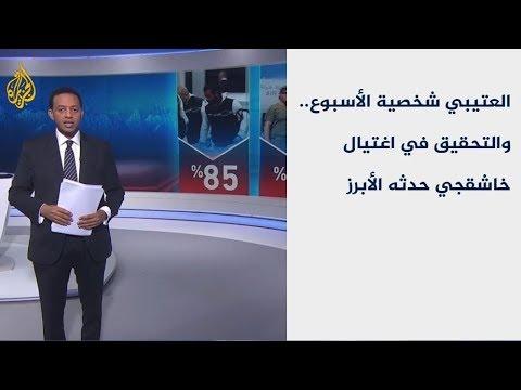 سباق الأخبار- القنصل السعودي بإسطنبول محمد العتيبي شخصية الأسبوع