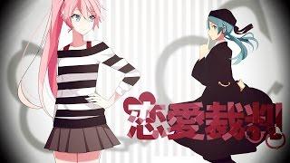 【Megurine Luka】 恋愛裁判 / Renai Saiban 【VOCALOIDカバー】