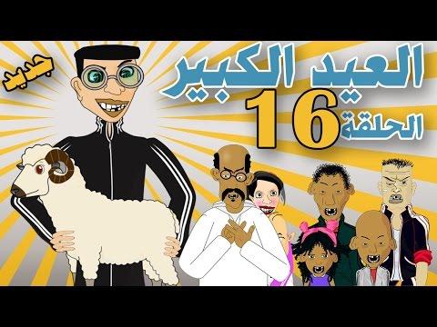 بوزبال الحلقة 16 -عيد الاضحى - العيد الكبير - 2015 - bouzebal - l3id lkbir