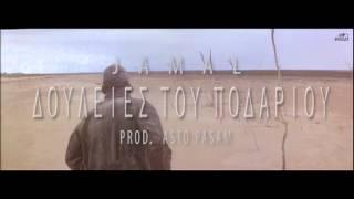 ΤΖΑΜΑΛ - ΔΟΥΛΕΙΕΣ ΤΟΥ ΠΟΔΑΡΙΟΥ (PROD. ASTO PASAM)