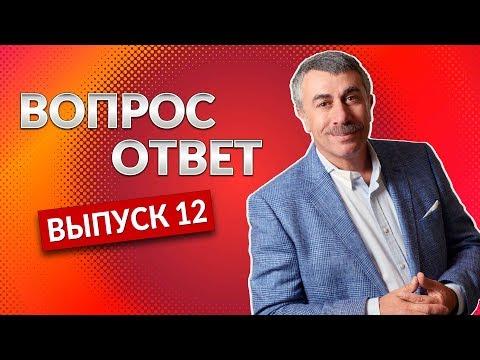 ВОПРОС-ОТВЕТ. Выпуск 12 - Доктор Комаровский