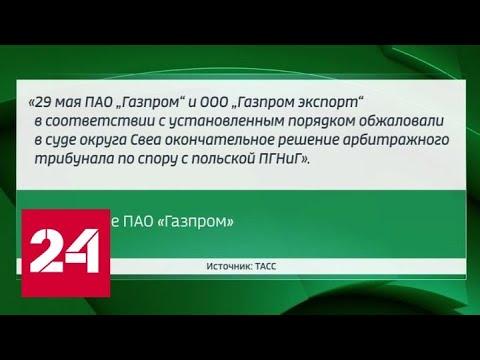 """""""Газпром"""" обжаловал решение арбитража по спору с польской PGNiG - Россия 24 photo"""