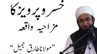 Khusro Parvaiz funny Bayan by Maulana tariq jameel width=