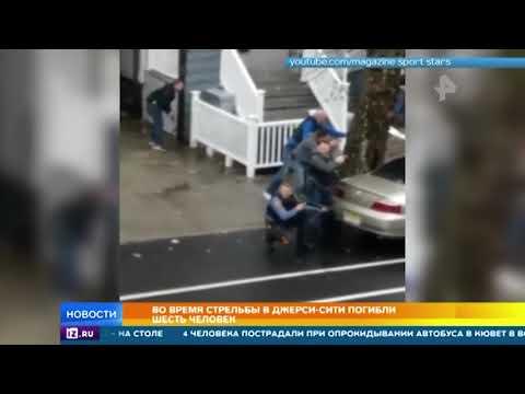 Во время стрельбы в Нью-Джерси погибли шесть человек