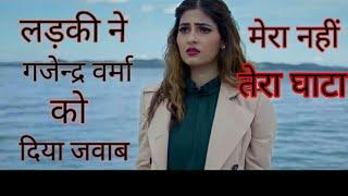 Reply to Gajendra Verma - Tera Ghata | Female Version