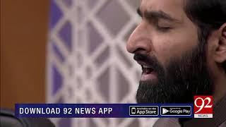Manqabat | Hazrat Khawaja Muhammad Owais Qarni (RA) | 21 Oct 2018 | 92NewsHD