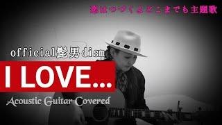 official髭男dism『 I LOVE…』ドラマ 「恋はつづくよどこまでも」主題歌カバー アレンジShort Ver. covered by 網戸もえ 歌詞は概要欄へ