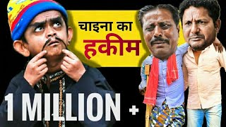 Chotu China ka Hakeem  Khandesh Hindi Comedy