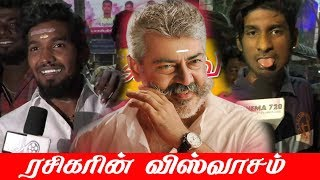 Viswasam Mass Celebration | Single track celebration | Adichuthukku
