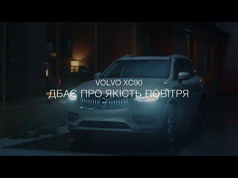 Volvo XC90 Momentum