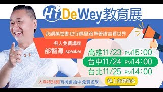 2018HiDewey教育展*開創心學習之路