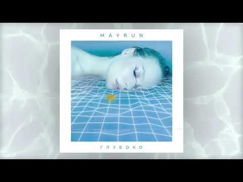 MÁYRUN — Глубоко (Премьера трека, 2020)
