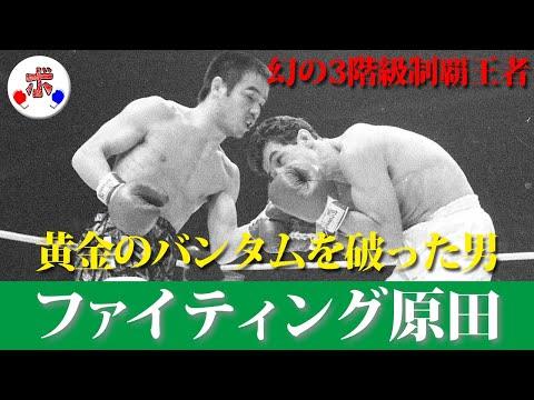 史上唯一の黄金のバンタムを破った男、ファイティング原田の魅力を紹介!【伝説】