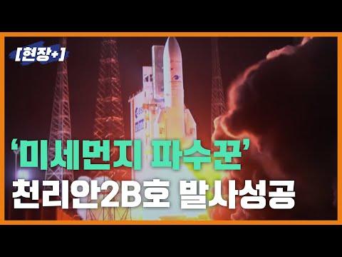 [현장+]'미세먼지 파수꾼' 천리안2B호 발사성공