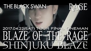 THE BLACK SWAN 「RAGE」 MV SPOT