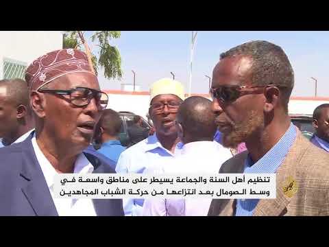 اتفاق بين إدارة إقليم غلمدغ الصومالي وتنظيم أهل السنة