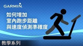 如何增加室內跑步距離與速度偵測準確度