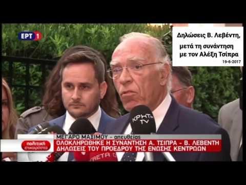 Δηλώσεις Β. Λεβέντη / Μετά τη συνάντηση με τον Α. Τσίπρα / 19-6-2017
