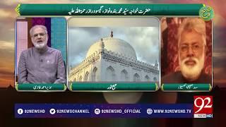 Subh E Noor | Hazrat Khwaja Syed Muhammad Gaisu Daraz Banda Nawaz - 10 August 2017 - 92NewsHDPlus
