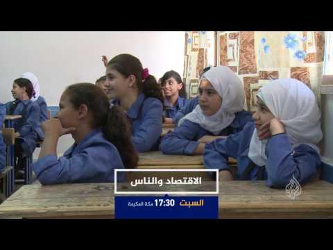 """برومو """"الاقتصاد والناس""""-لماذا يتجه الأردنيون للمدارس الخاصة؟"""