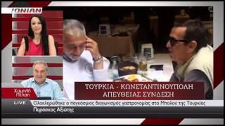 Αποστολή του ΙΟΝΙΑΝ στην Τουρκία