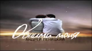 Андрей Леницкий - Обними меня (MC 77 Prod.)