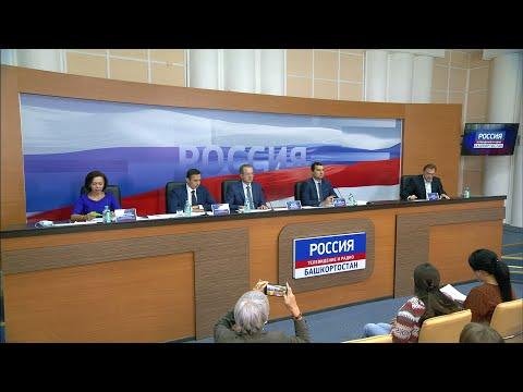 В Уфе состоялась пресс-конференция о подготовке к двум крупным деловым событиям осени