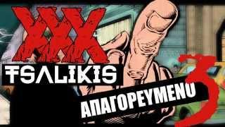 Γιώργος Τσαλίκης - Απαγορευμένο 3 / Giorgos Tsalikis - Apagoreumeno 3