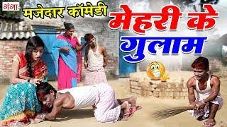 भोजपुरी कॉमेडी वीडियो     मेहरी के गुलाम    Mehri Ke Gulam    Beauty Panday COMEDY