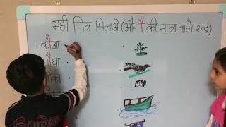 """प्यारी दीदी और हिन्दी (सही चित्र मिलाओ /"""" औ """"   की मात्रा वाले शब्द / """"Au"""" ki matra )"""
