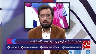 News Room - 21 February 2018 - 92NewsHDPlus