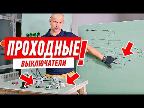 Как подключить проходной выключатель? Схема подключения photo
